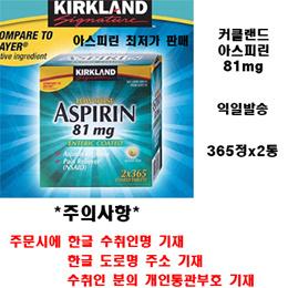 [최저가] 커클랜드 아스피린 81mg 730정 / Kirkland Aspirin 81mg 730 tablets