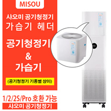 Misou rice beast without fog humidifier / mute / large capacity
