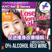 [20%+2% BONUS OFF*!] ♥NANO RESVERA ♥SLIMMING `RED WINE` ♥WEIGHT-LOSS WHILE SLEEPING ♥JAPAN