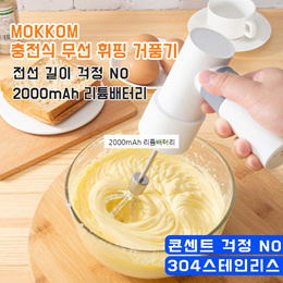 Mokkom 가정용 우유 계란 거품기 HM901 무선 믹서기