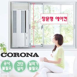 2020년 신모델! 코로나 창문형 에어컨 [CW-1620 / CW-1820] / 실외기 불필요 / 창문에 간편설치 / 추가금액없음 / 무료배송 /  저소음 설계