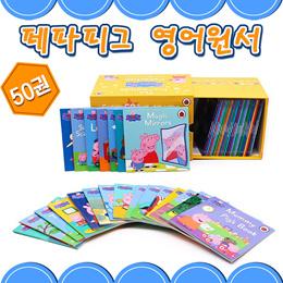 페파피그 얼티메이트 영어원서 어린이도서 영어책 50권 - 무료배송 / 페파피그 음원증정