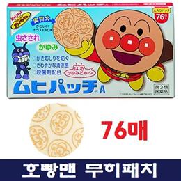 호빵맨 모기패치(무히패치) 76매 / 벌레물린곳 가려운곳에 효과만점