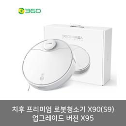 치후 로봇청소기/  S9/ X95 /관부과세 포함 / 중국내수용 / 앱연동가능 /한국어 음성