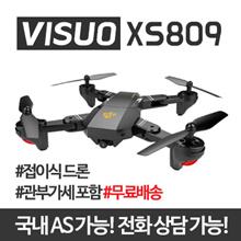 ★ Free Shipping! VISUO XS809 folding drone / domestic AS and telephone consultation / WiFi / camera / aerial photographing / 302,000 pixels / hovering /