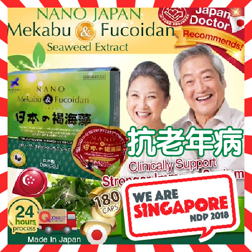 [LIKE PAYING $28.63ea! FREE* $10 NTUC GIFT] ?NANO FUCOIDAN EXTRACT Deals for only S$69.3 instead of S$0