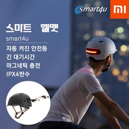 Smart4u城市轻骑智能闪盔