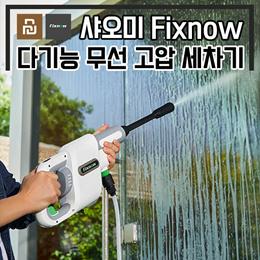 Fixnow时尚手持锂电高压清洗机