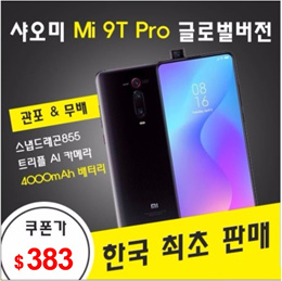 Xiaomi Mi 9T PRO Dual Sim 6GB+64GB/6GB+128GB LTE /Inclusive VAT/FREE Shipping/Global Version/Sealed