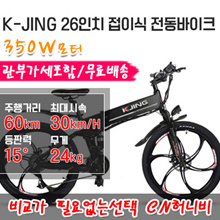 Kang King 26-inch dual damping electric mountain bike