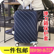 Stretch travel luggage trolley sleeve protective cover dust cover bags 20 /24 /28 inch  /
