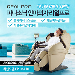 2020 파나소닉 안마의자 리얼프로 신형 EP-MA101 / 한국어매뉴얼 / AS가능