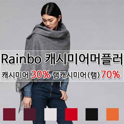 Qoo10 Including Tariff Shipping Rainbo Cashmere Muffler Cashmere Shawl Fashion