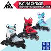 K2 아동 인라인 스케이트 2017년 인기 모델 모음 [마리 / 라이더 시리즈] 무료배송 K2 인라인스케이트 / 어린이날 추천 선물