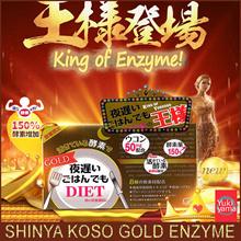 【BEST SELLER IN JAPAN】★Shinya Japan★Late Night Meal Diet Enzyme★turmeric★Calories Control