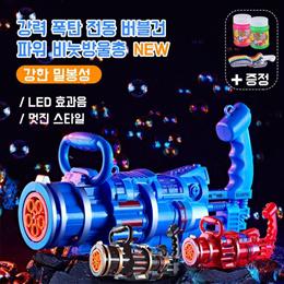 강력 폭탄 전동 버블건 파워 비눗방울총 LED 효과음/대형