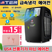 US TER refrigerator / portable stand type air conditioner / minimum temperature 16 ℃ / super speed cooling / dehumidifying air conditioner / environment-friendly safety air conditioner / with vat / fr
