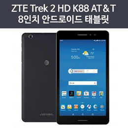 쿠폰적용가능 ZTE Trek 2  HD K88 태블릿 ATnT 16GB Wifi 4G-LTE Android 6.0 (Marshmallow) / 무료배송