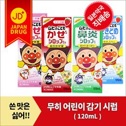무히 어린이 감기 시럽Sa/pa [ 감기 비염 기침] 120ml/ 쓴 맛 없는 어린이 감기약/ 어린이 시럽약은 무히 감기약으로!