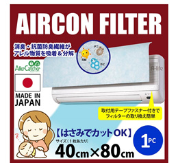 Aircon Filter Air Cleaner Electrostatic PM 2.5 Haze Odour Allergen Baby Asthma Clean Indoor Japan Conditioner Charcoal Carbon Purifier Disinfectant Active Carbon Con ventilation not 3M
