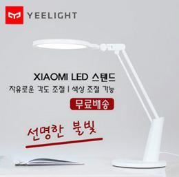 『무료배송』xiaomi  Yeelight 스탠드  보호 LED 테이블 램프| 고글판 | 지능판| 화장거울