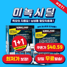1 - 1 Specials (1 year) / [Kirkland] Minoxidil for Men#39s Hair Loss Treatment 5% (6 packs 2 packs) minoxidil / Free Shipping