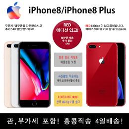 iPhone8 / iPhone8 Plus / 아이폰8 / 아이폰8 플러스 / 홍콩직발송 / 관부가세포함 / 최저가! /무음카메라 / A1905 A1897 / A1863 A1864