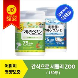 간식으로 서플리 ZOO【150정】/멀티 비타민/야채/채소/과일/효소/유산균/칼슘/어린이/아이/영양보충/おやつにサプリZOO