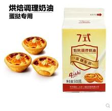Egg Sputum Liquid 7 Style De KFC Xin Wei De Frozen Egg Dumpling Water 500g Boxed