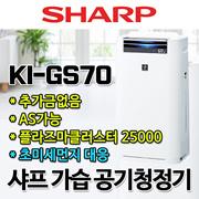 ★特價$ 229★ 日本直送 / 夏普 SHARP KI-GS70 加濕空氣清淨機 / 除菌離子濃度25000 / PM 2.5 / 抗菌 過敏 塵蹣