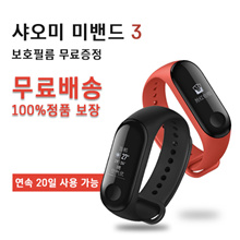 [Latest Release] Xiao Mi Mi Band 3 / latest OLED touch display / 50m waterproof / 20 days continuous use / 100% genuine guarantee / free shipping