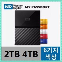 [WD] 2TB/4TB USB 3.0 마이패스포트 포터블 익스터널 하드드라이버 웨스턴 디지털