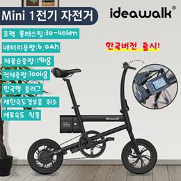 2019电动自行车mini
