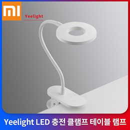 Xiaomi Yeelight LED 충전 클램프 테이블 램프