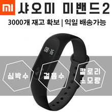 Millet bracelet 2 second generation test heart rate waterproof run pedometer Apple Andrews smart bracelet Bluetooth sports watch