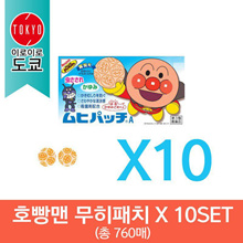 Anpanman mosquito patch (76 pieces) x 10 set / mosquito repellent with Anpanman / upcoming summer kids safety goods / best camping and outdoor activities