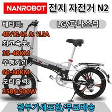 NANROBOT N2 20-inch electric bicycle / free shipping tariff / battery capacity LG 48V 10.4AH / motor output 500W / Shimano 7S shift / maximum mileage 70KM