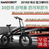NANROBOT 20-inch mountain electric bike /free shipping/motor power 500W/driving distance 50-60KM /highest speed 45-55KM