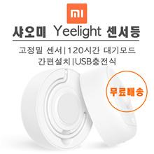 Xiaomi Yeelight charging sensor light