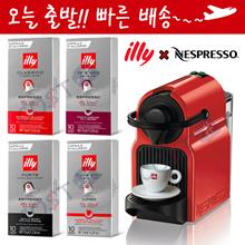 Ili Capsule Nespresso compatible capsules Four flavors