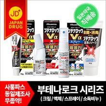 [Butenarokubutenarok: Liquid / cream / spray / disinfection soap] Hisamitsu Pharmaceutical's famous athlete's foot famous for Saronpasu!