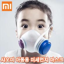 Xiaomi children#39s n fine dust mask for children / children mask / dust / PM2.5