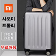 [XIAOMI] Korea Lowest price! Xiao Mi carrier trolley 20/24 inch / strong durability / light weight /