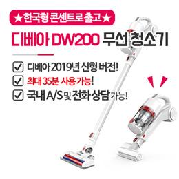 디베아 무선 진공 청소기 DW200  / 한국형 콘센트 / 최대 35분 사용 / 원터치 조작 / 진드기 브러쉬 / 무료배송