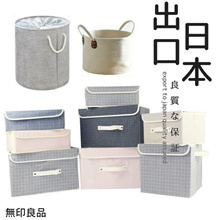 Muji Style Fabric Foldable Storage Box Series | 20 designs | up 55Litres