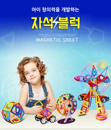 MacForMus Compatible Magic Block 366Pcs / Free Shipping / Infant Toys / Magnetic Block / Creativity Development / Brain Development / Imagination Development / Self Improvement Ability Development / !