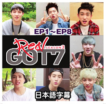 Real GOT7 Season 3 日本語字幕