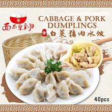 Favorite Cabbage and Pork Dumplings!!!1 Pack For 40 Pcs !!!Times sale !