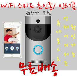 B30 WIFI초인종 벨 인터콤/WIFI Phone Door Bell 내장 밧데리포함가/ 착한가격 당일 항공발송 3-4일 소요예정