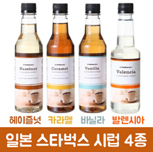 Starbucks Syrup – Hazelnet, Caramel, Vanilla, Valencia